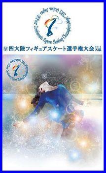 フィギュアスケート 四大陸選手権 2013 出場選手